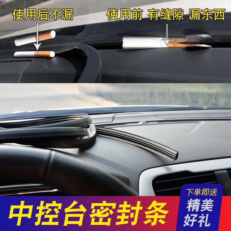 汽车中控仪表台密封条隔音防尘缝隙消除防噪音内饰改装饰专用品