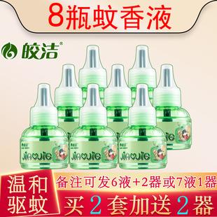 皎洁 电热蚊香液8瓶补充套装器宝宝婴儿无味驱蚊液孕妇专用品蚊帐