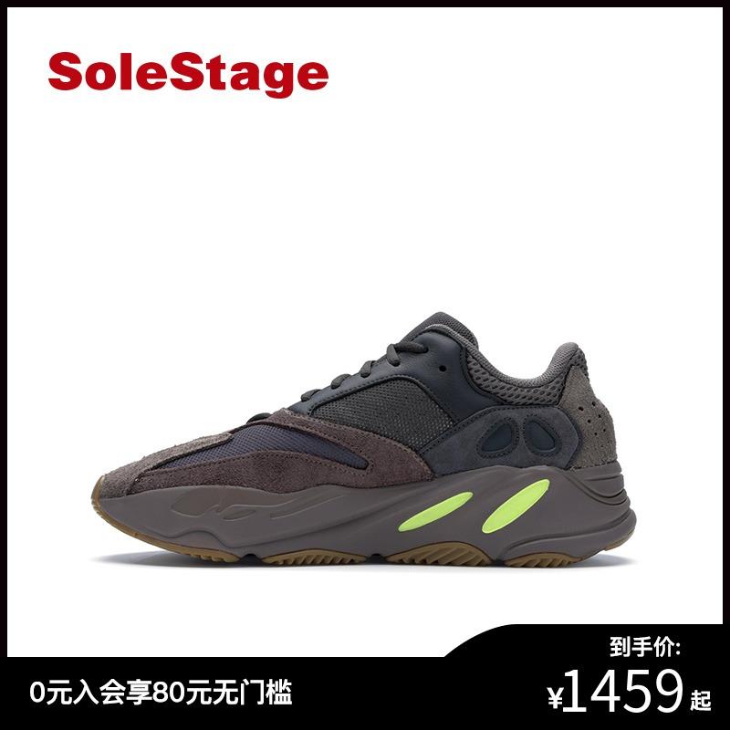 【香港】Adidas Yeezy Boost 700 Mauve 椰子復古老爹鞋EE9614