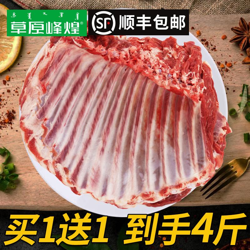 羊肋排内蒙古散养羔羊肉烧烤食材牛羊排新鲜羊蝎子羊排冷冻2斤