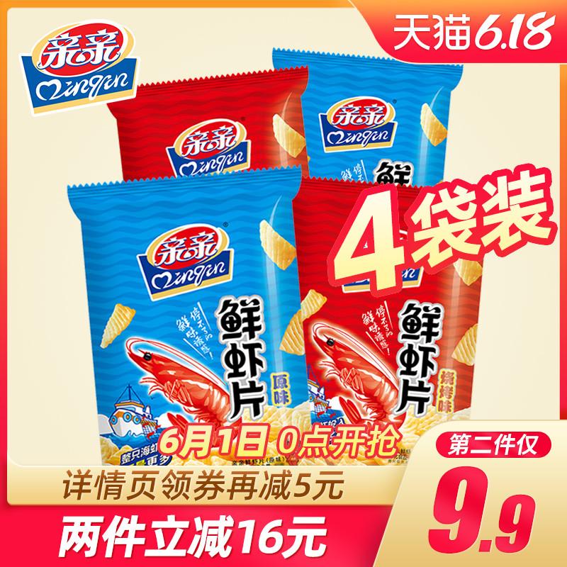 亲亲鲜虾片80g*4包虾条薯片办公室网红膨化零食礼包小食薇娅推荐