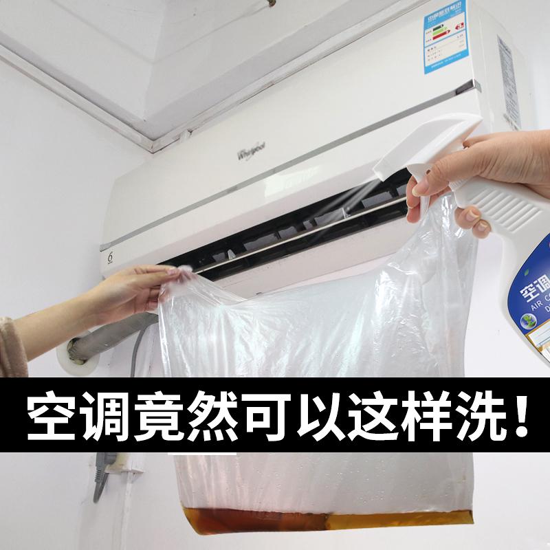 空调清洗剂家用清洁免拆免洗工具全套洗翅片挂机外机杀菌消毒神器
