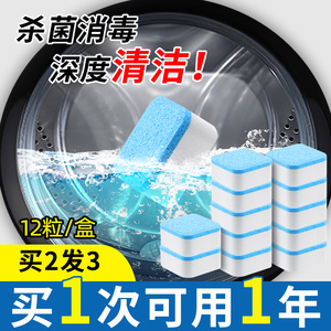 Washing machine tank cleaning agent cleaning effervescent tablet automatic sterilization disinfection and descaling household drum-type stain artifact