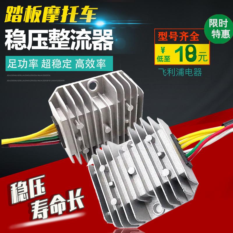 摩托车配件整流器稳压器GY6 125 150 踏板车调压器交流型 硅整流