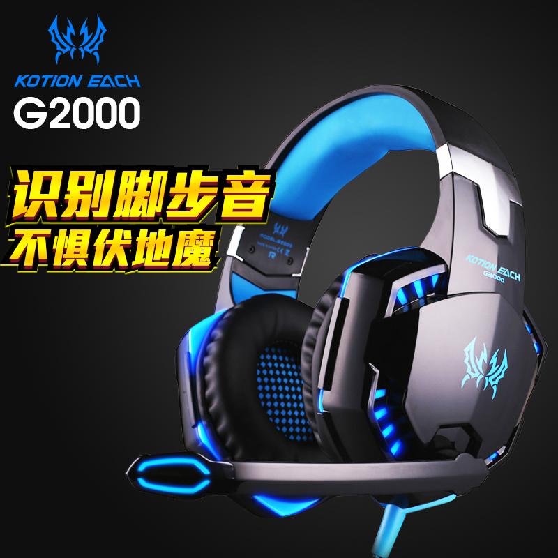因卓G2000 有线耳机头戴式电脑电竞游戏降噪带麦7.1声道耳麦台式手机笔记本网吧通用重低音吃鸡听声辩位耳机