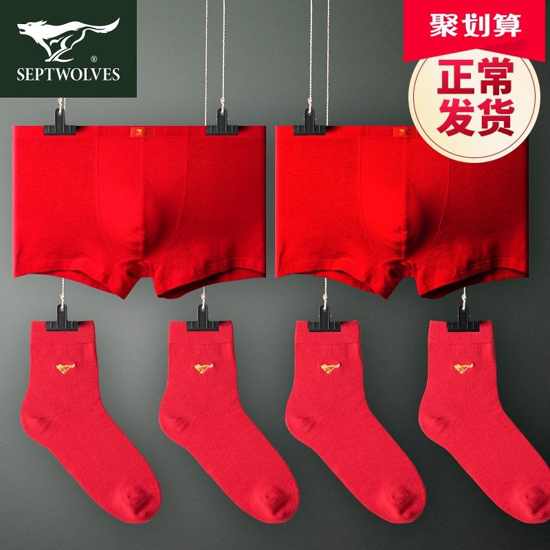 [¥50]七匹狼男士大红内裤纯棉平角裤100%全棉透气属鼠本命年红色内裤男