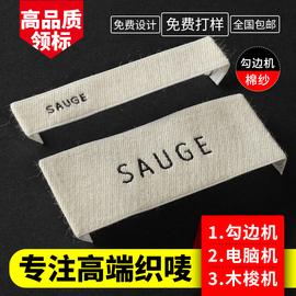 服装领标定制布标定做织唛织标侧标商标唛头订做衣服标签现货设计