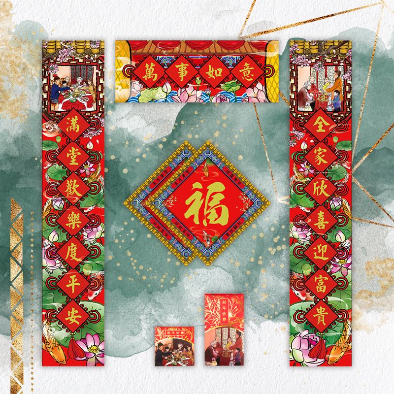 【Fest Dec】2020春节创意春联套装红包对联大礼包过新年福字门贴