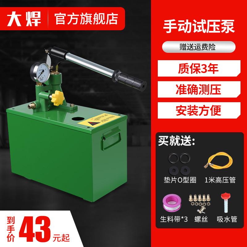 手动试压泵ppr水管打压机压力泵家用增压测压泵地暖检漏仪试压器