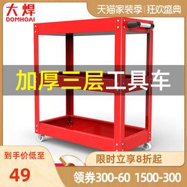 工具车小推车多功能架子层收纳架手推车移动修车汽修三层工具柜箱