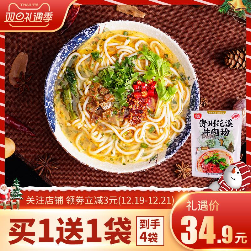 白家陈记贵州特色花溪牛肉粉260g*3袋方便速食美食细米粉米线
