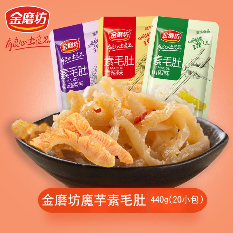 金磨坊素毛肚 魔芋食品22克×20包山椒/香辣/老坛酸菜味 零食小吃