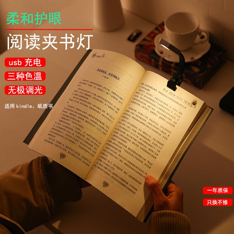 kindle阅读夜读电子书夜间宿舍读书书签可充电迷你便携折叠灯神器