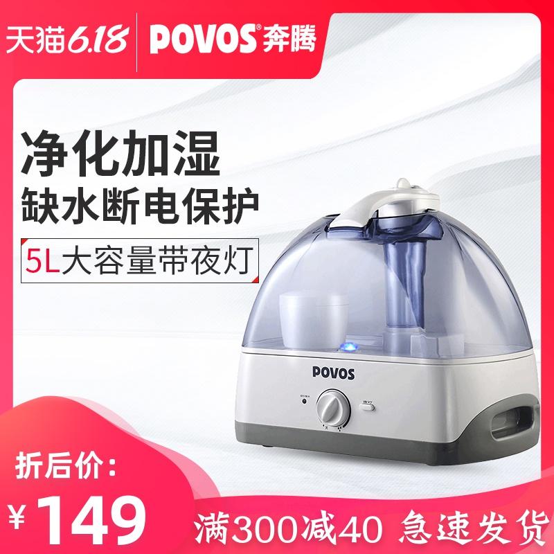 奔腾加湿器家用大容量孕妇卧室办公室空调空气加湿器静音迷你香薰