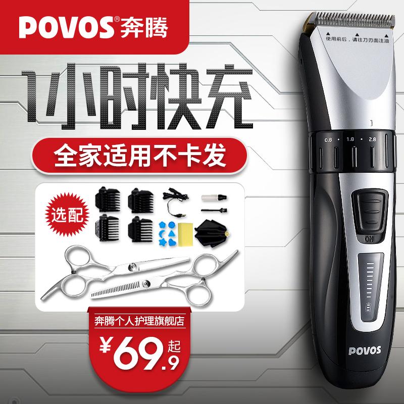 奔腾理发器电推剪家用电动电推子充电式剃发自己剪神器头发剃头刀