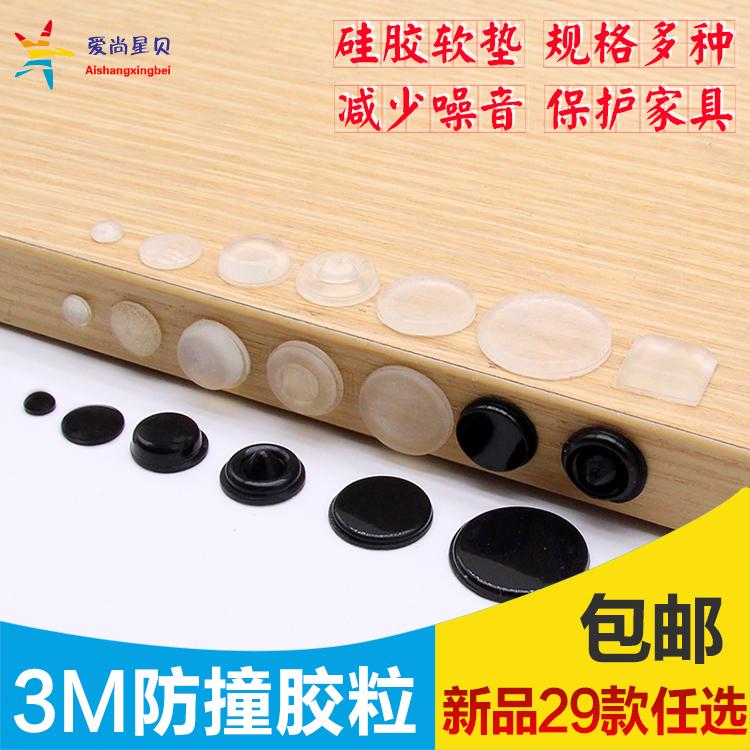 3M硅胶防撞粒衣橱柜门防撞贴消音缓冲透明胶垫自粘防滑胶粒防撞垫