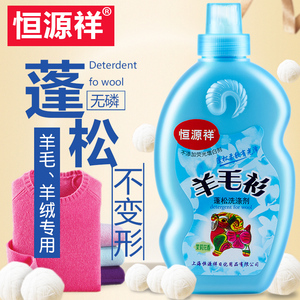 Hengyuanxiang wool detergent anti-shrinking special cashmere sweater coat sweater cleaning agent neutral laundry liquid fluffy