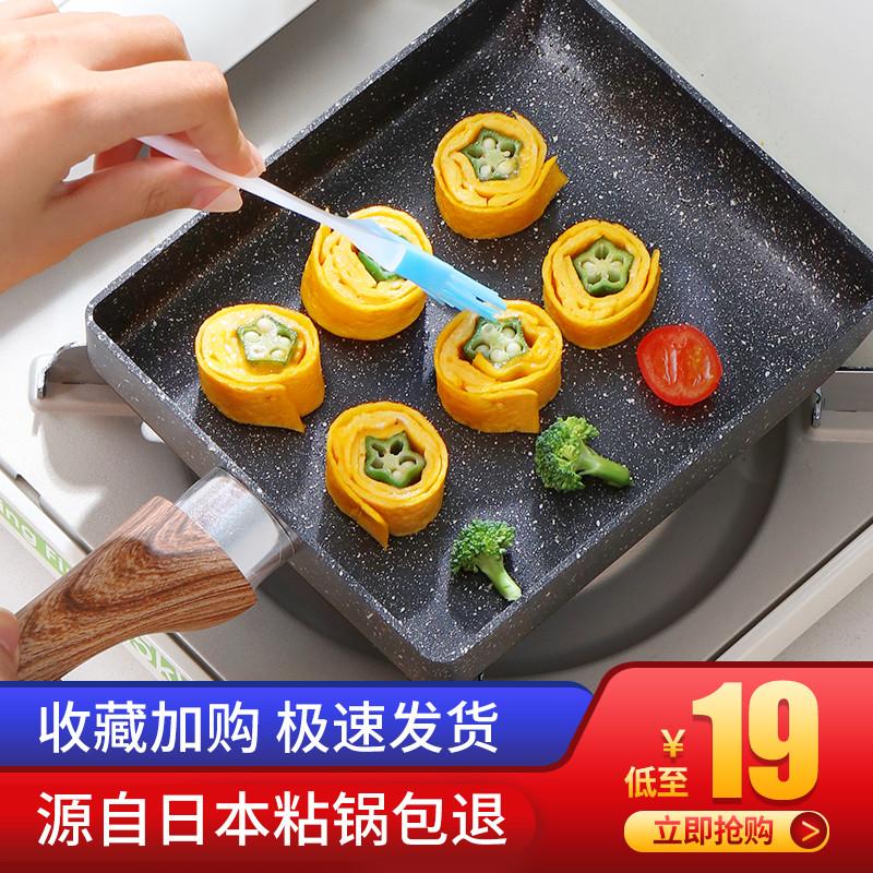 日式玉子烧煎锅厚蛋烧平底不粘锅深夜食堂麦饭石早餐煎蛋锅