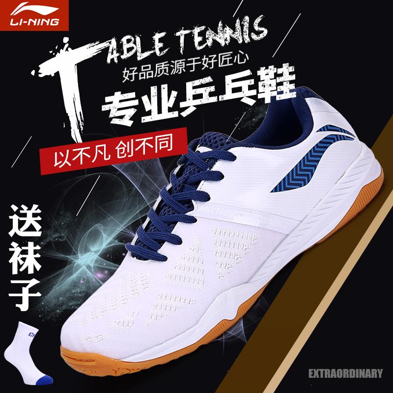 中国李宁乒乓球鞋男鞋专业运动鞋牛筋底透气防滑耐磨比赛训练球鞋