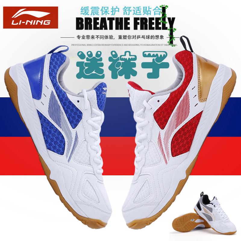 李宁乒乓球鞋男鞋专业队训练比赛专业级牛筋底女鞋透气防滑运动鞋