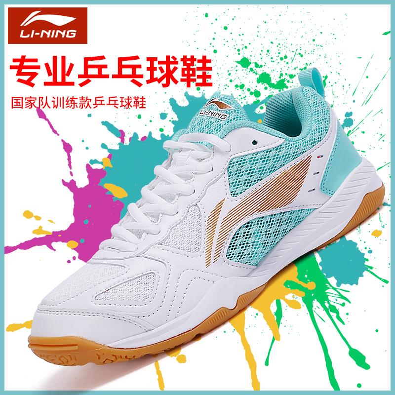 中国李宁乒乓球鞋专业队训练款女鞋牛筋底透气 APTP002乒乓运动鞋