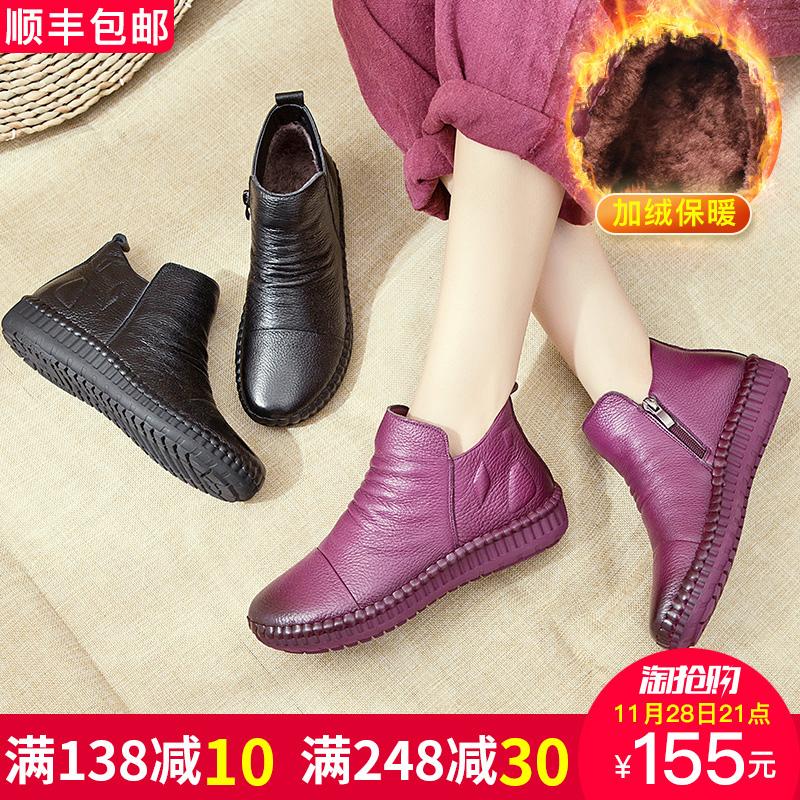 冬季新款真皮中老年人加绒加厚保暖平底防滑妈妈鞋棉鞋大码短靴女