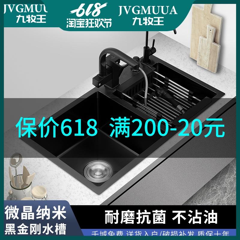 九牧王黑色纳米水槽双槽厨房洗菜盆不锈钢手工加厚家用洗碗池套餐