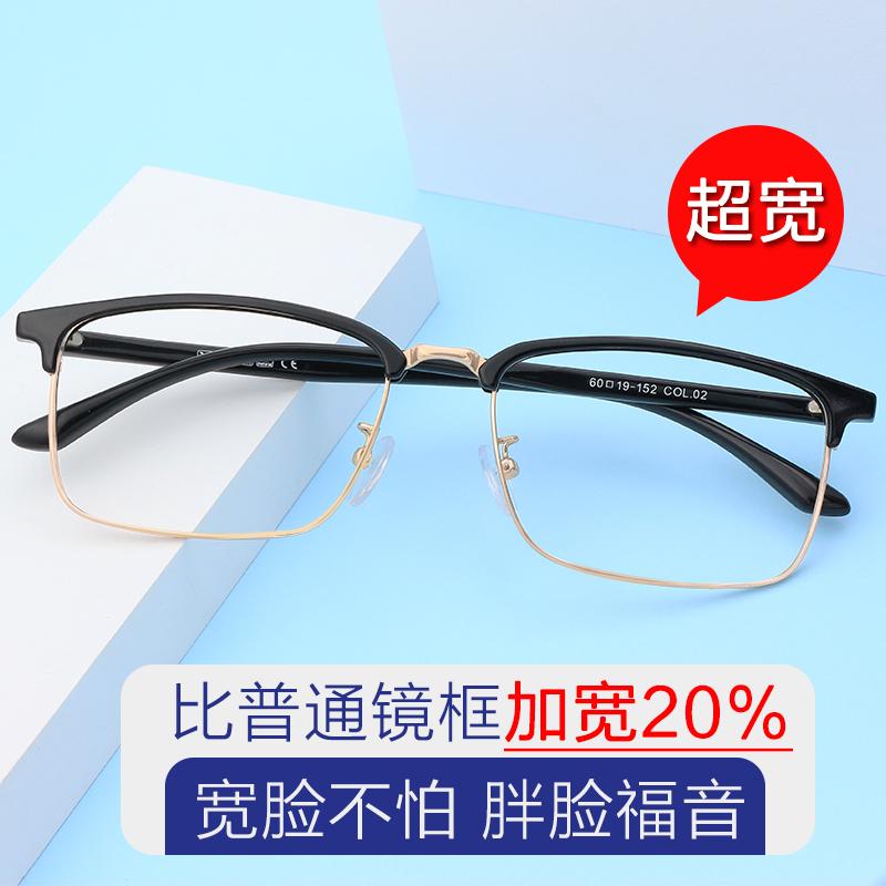 复古加宽超轻大码近视眼镜框男女大脸胖子半框眼镜架大框方形大号