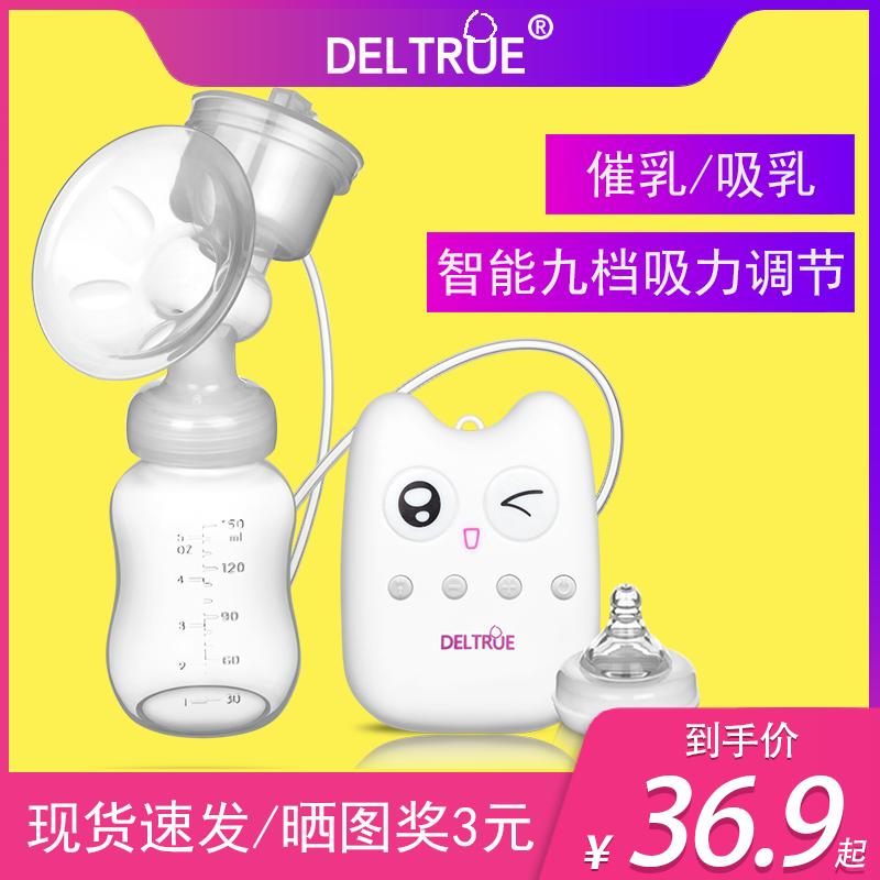 黛舒电动吸奶器静音孕产妇吸乳器自动按摩挤奶器吸力大拔奶器正品
