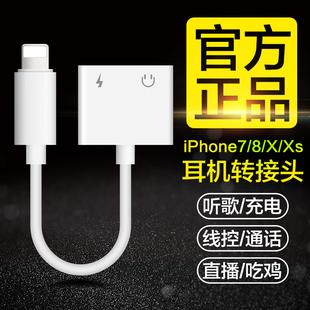 苹果7耳机转接头iphone/7/8/Xs Max/x/xr转接线二合一充电听歌xs转换器线i7七八7p/8p原装正品iPhonex分线器