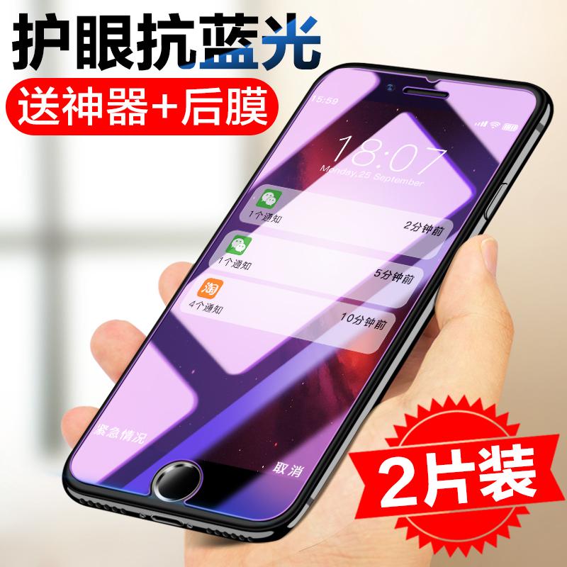 赛士凯iPhone6钢化膜6s苹果6plus抗蓝光3D全屏覆盖6p手机贴膜玻璃水凝高清防爆全包边防指纹6sp保护膜六4.7半