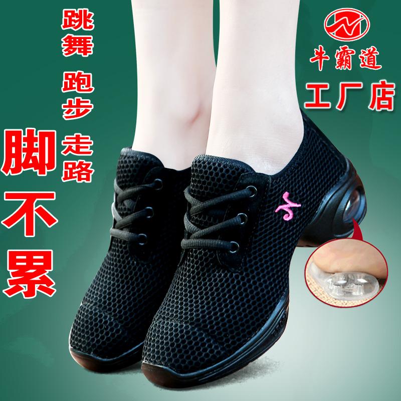 牛霸道舞蹈鞋广场舞鞋春夏跳舞鞋成人女士软底运动鞋中跟舞鞋5595