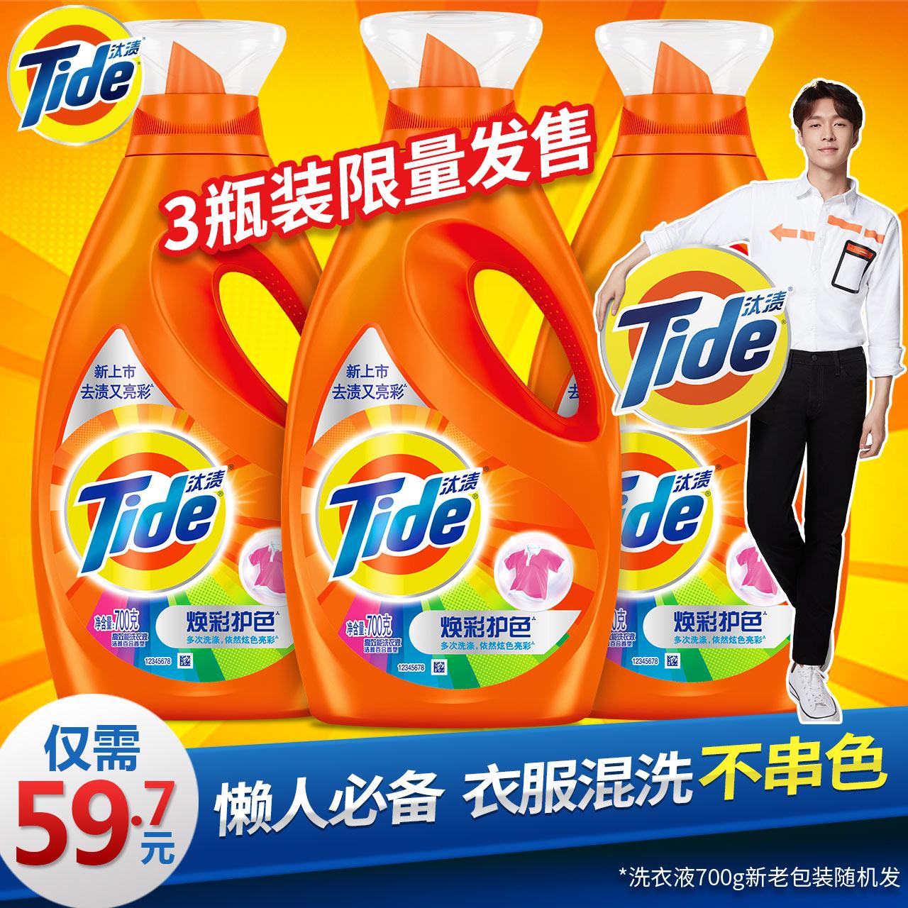 宝洁汰渍焕彩护色机洗洗衣液700g*3瓶装香味持久家庭促销组合装