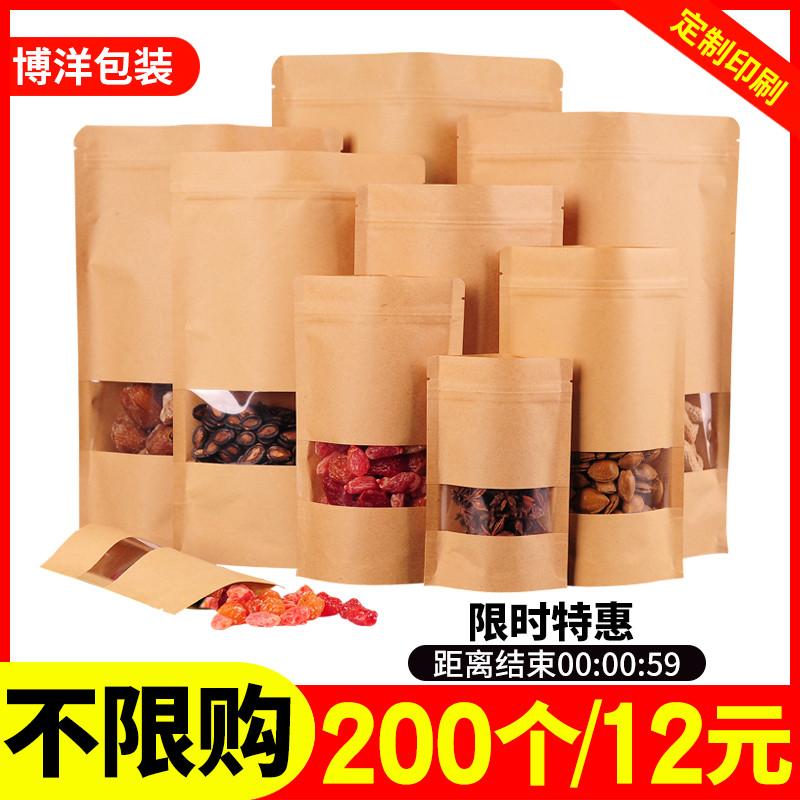 加厚开窗牛皮纸袋自封袋食品包装袋零食干果花茶叶密封袋防油防潮