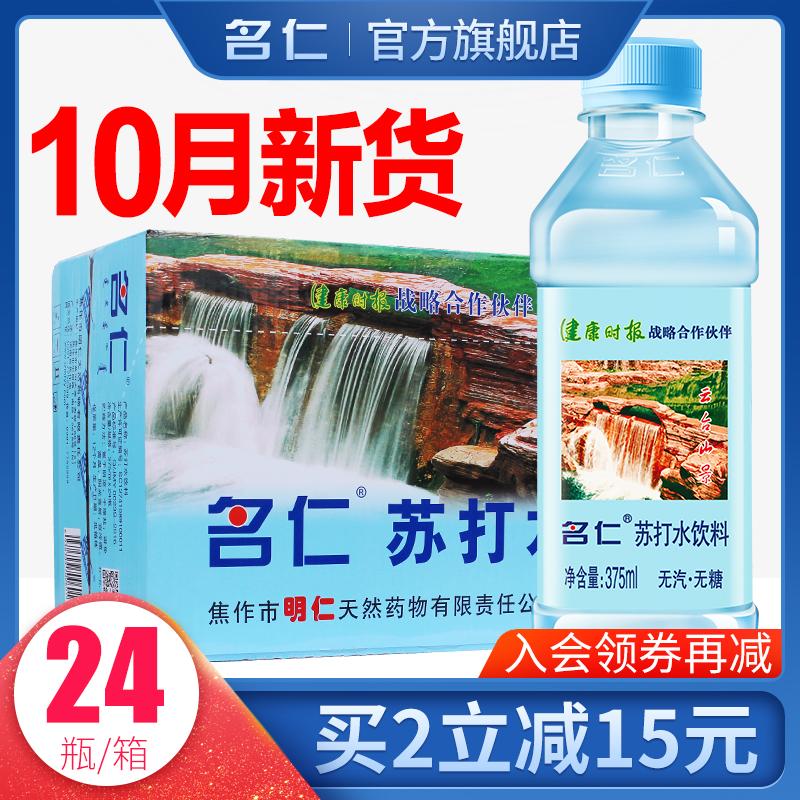 名仁苏打水无糖无气弱碱性苏打水饮料饮用矿泉整箱批发375ml*24瓶