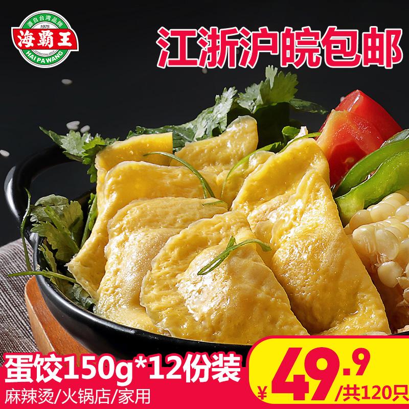 海霸王黄金蛋饺12盒120只火锅丸子 麻辣烫火锅店豆捞手工鲜肉蛋饺