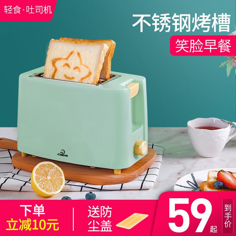 九殿多士炉烤面包机家用早餐全自动加热多功能小型迷你土吐司压片图片