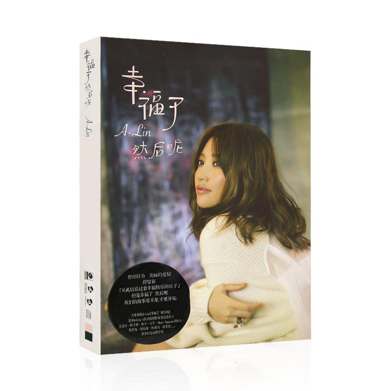黄丽玲A-Lin幸福了 然后呢 CD专辑光盘流行歌曲碟片+写真歌词本