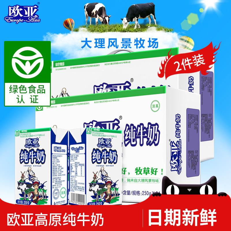 【绿色食品】欧亚高原生态全脂纯牛奶250g*24盒*2箱早餐乳制品