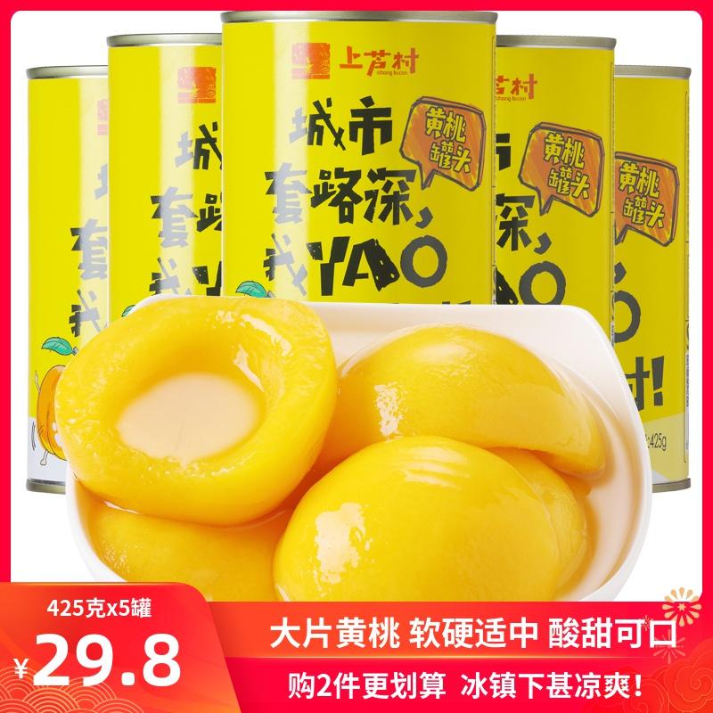 砀山科技黄桃罐头425克x5罐 上芦村糖水水果罐头新鲜即食整箱烘焙