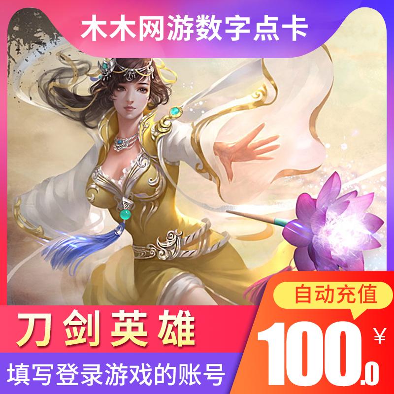 搜狐畅游一卡通刀剑英雄DJYX刀剑100元2000点元宝点卡 自动充值