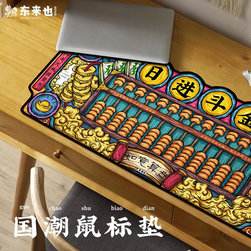 东来也国潮鼠标垫超大电竞鼠标垫桌垫游戏鼠标垫办公室加厚大号优惠券