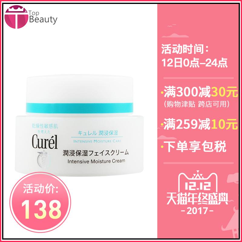 进口保税 日本Curel/珂润润浸保湿乳霜 40g干燥机敏感肌面霜花王