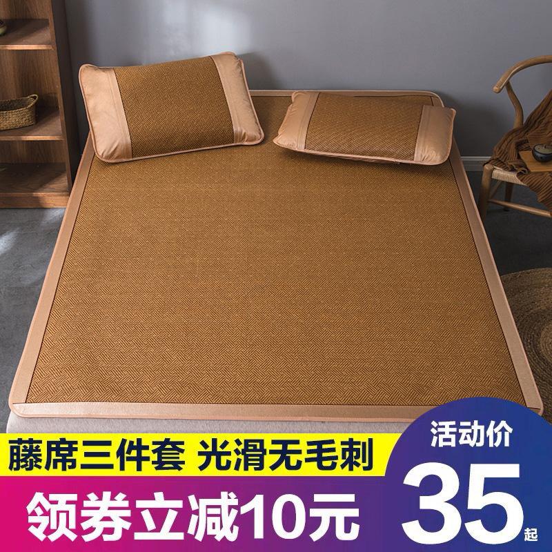 夏季藤席1.5米1.8m床双人凉席三件套折叠软单人学生宿舍1.2草席子