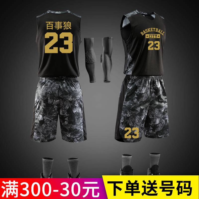 迷彩篮球服套装男大学生比赛定制背心队服儿童运动训练服印字球衣