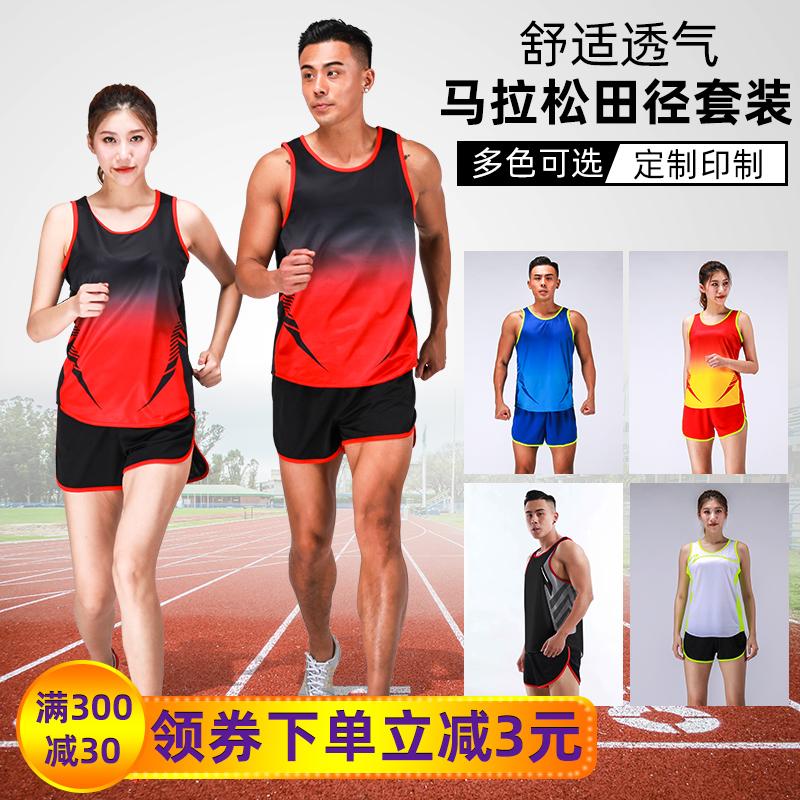 田径训练服套装男短跑马拉松背心比赛运动体考田径跑步衣服女定制