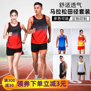 田径训练服套装男短跑马拉松背心比赛运动体考田径跑步衣服女定制图片