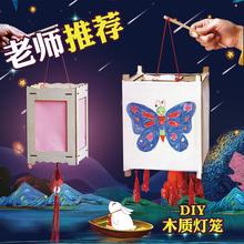 美术绘画wt1料包自制zk儿园创意手工儿童木质手提纸灯笼
