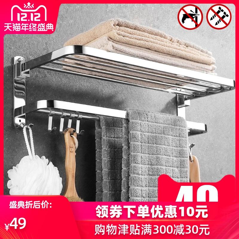 304不锈钢浴室毛巾架免打孔 折叠浴巾架卫生间置物架壁挂五金挂件