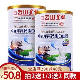 买2送1白云山星群中老年高钙蛋白质粉900g大豆分离蛋白中老年补钙